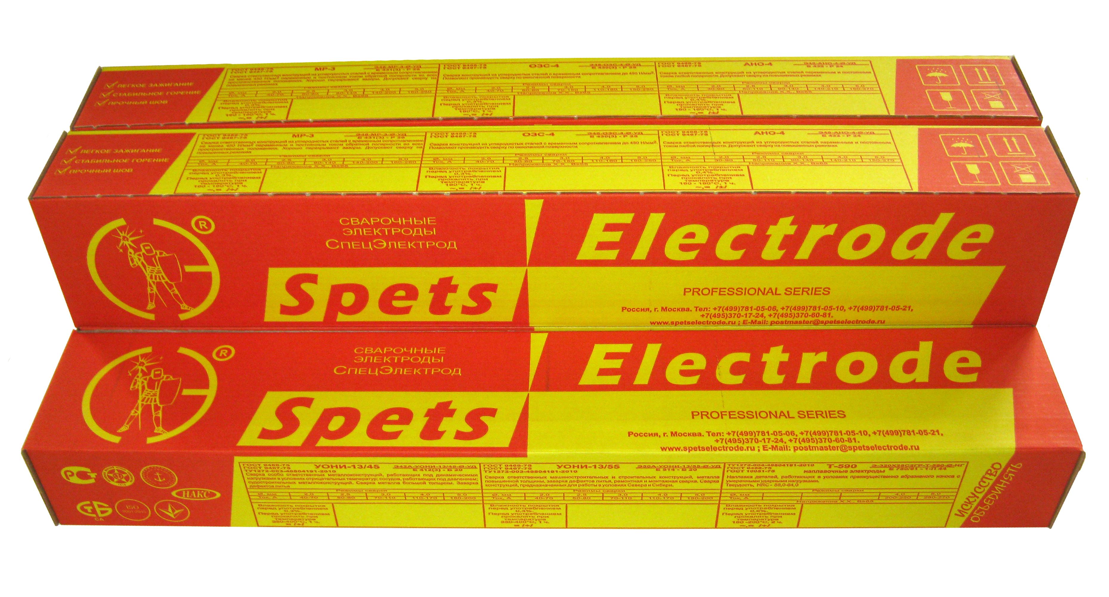 Электроды Спецэлектрод ОЗС-12 (5кг) d3